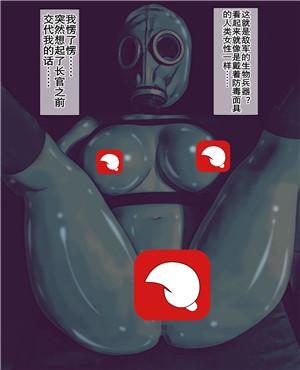 <b>尽可能喜欢敌军生物兵器的任务(全彩CG)</b>